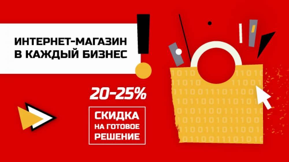 Акция.Интернет-магазин
