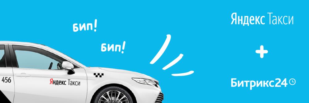 Интеграция с Яндекс.Такси