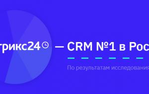 Битрикс24 – CRM №1 в России