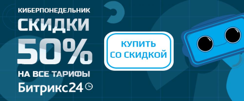 КИБЕРПОНЕДЕЛЬНИК В БИТРИКС24
