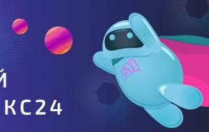 Новый Битрикс24